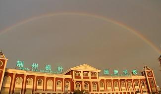 武汉枫叶国际学校学子风采