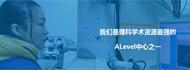 理科学术资源最强的ALevel中心之一