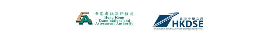 香港高考(DSE)升学项目