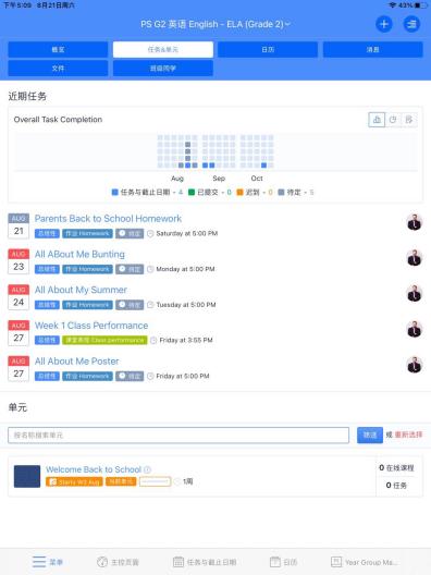 金华新东方双语学校