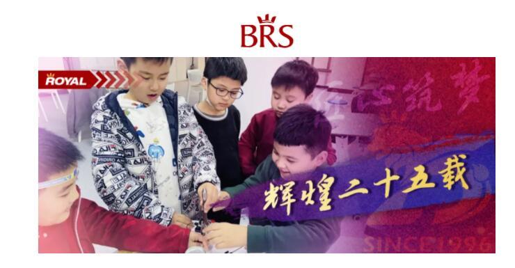 王府外国语学校