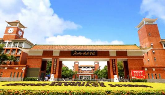 广州外国语学校国际部