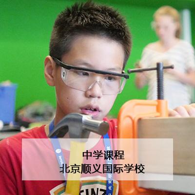 北京顺义国际学校中学课程