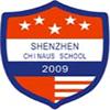 深圳美中国际学校