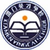 厦门英才学校国际教育中心