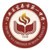 第一中学国际部