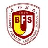 北京市北外附属外国语
