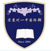 省苏州一中国际部