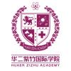 华二紫竹国际学院