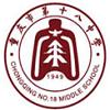 重庆十八中国际部