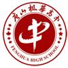 枫华国际双语学校