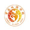 章丘双语学校