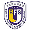 北京外国语大学美国留学预科